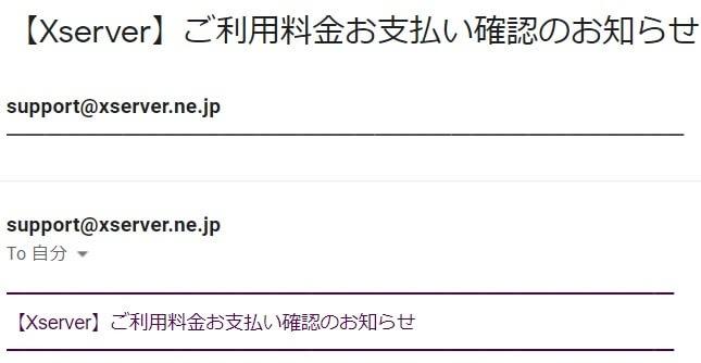 Xserver 支払い完了のお知らせ メール