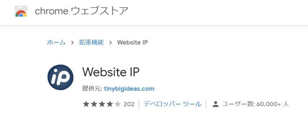 Google chrome Website IP