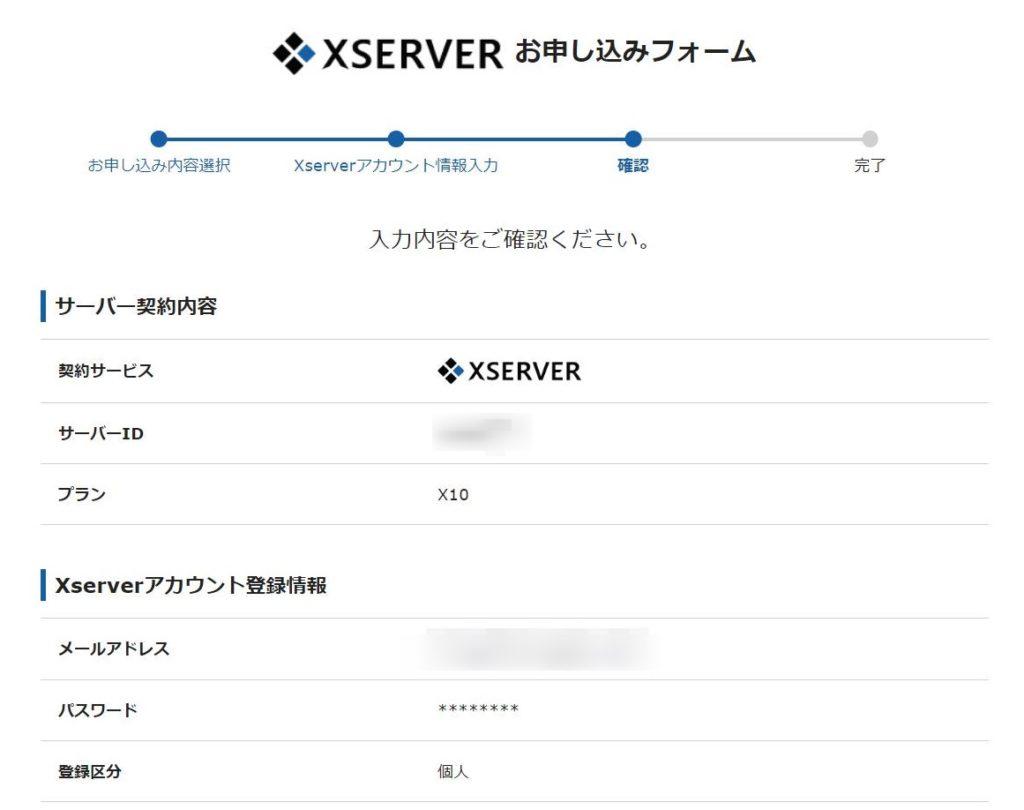 Xserver お申込みフォーム