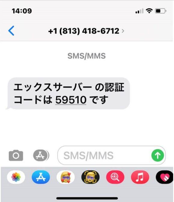 スマホにテキストメッセージで認証コード