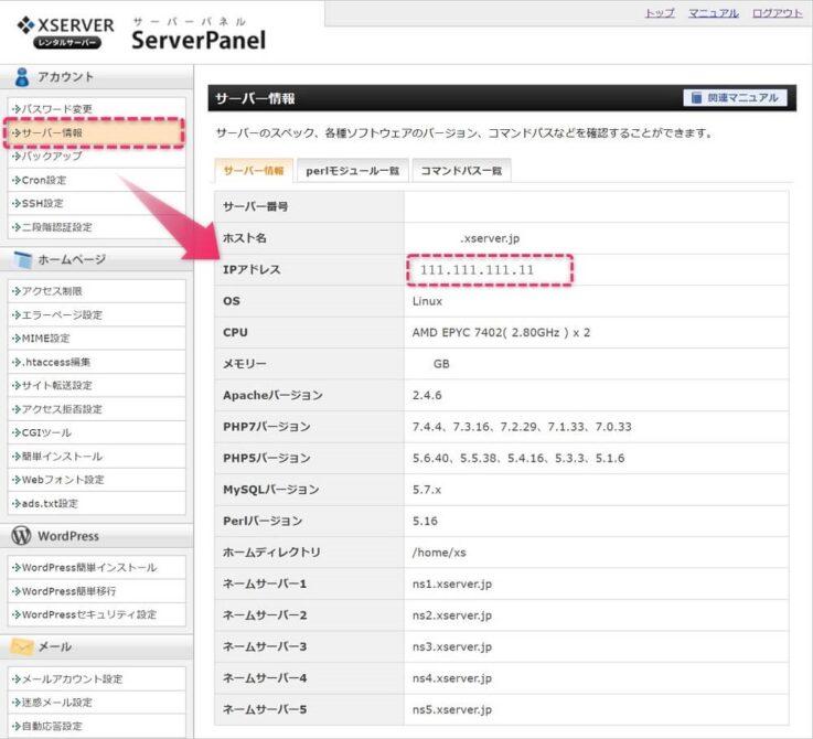 XserverのIPアドレス