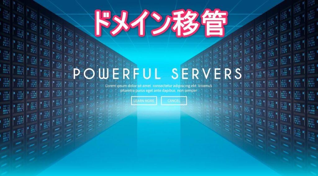お名前.comで取得したドメインをエックスサーバーに移管する手順