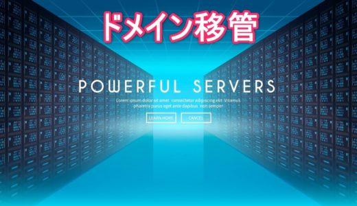 お名前.comからエックスサーバーにドメイン移管/新デザイン画面