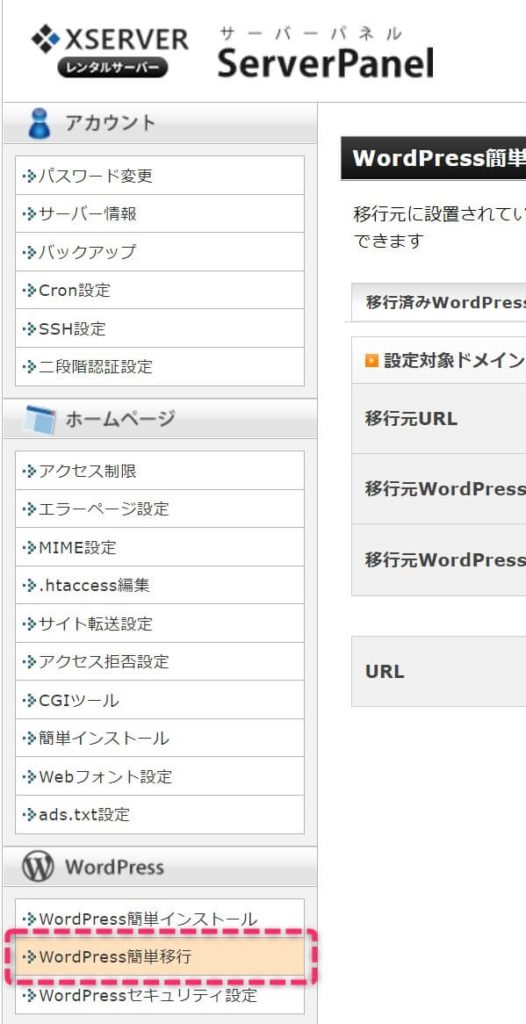 WordPress簡単移行 をクリック