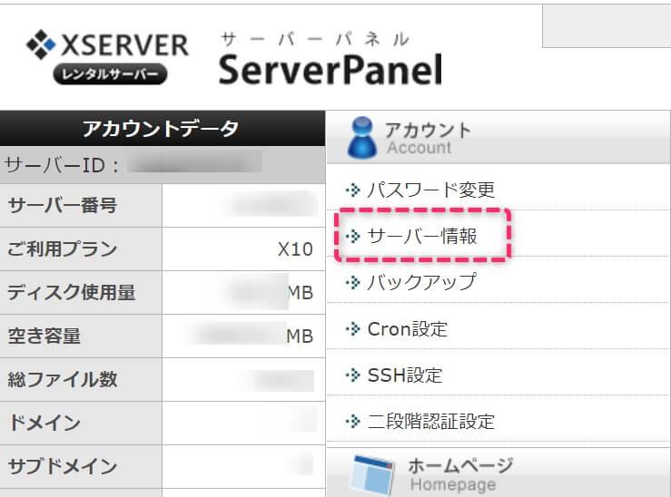 エックスサーバ ネームサーバー