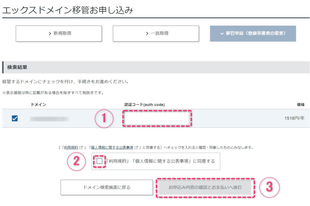 ドメイン移管申請 AuthCode (オースコード) を入力