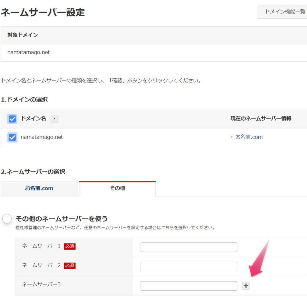 お名前.com ネームサーバーを変更