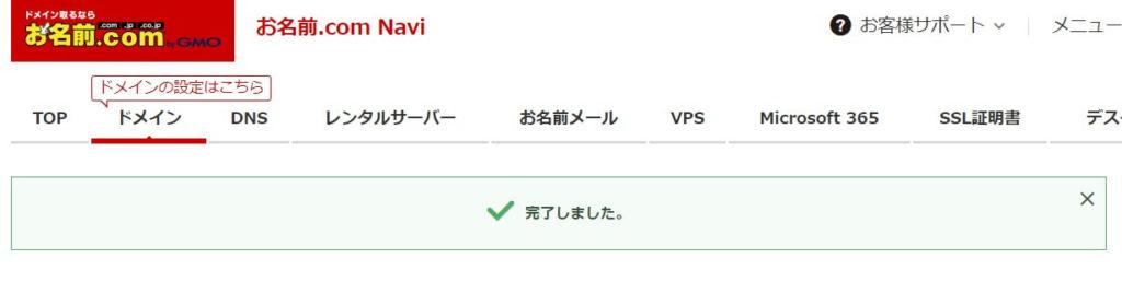 お名前.com ネームサーバー変更完了
