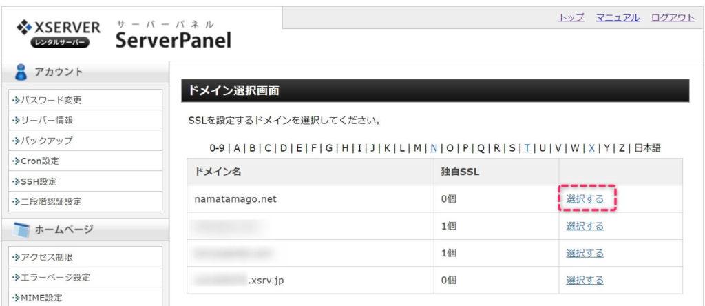 SSLの再設定
