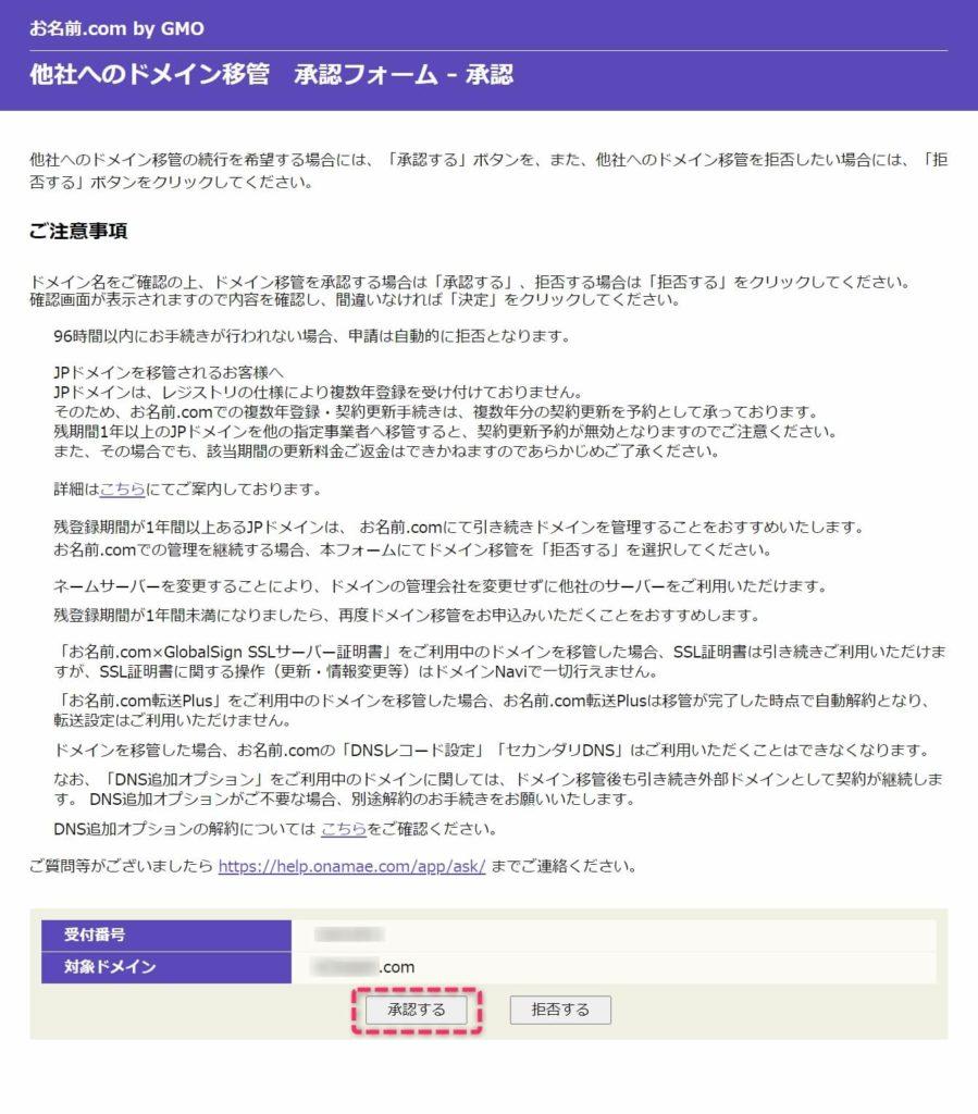 お名前.com でドメイン移管承認