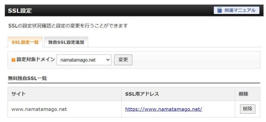 エックスサーバー SSL 完了