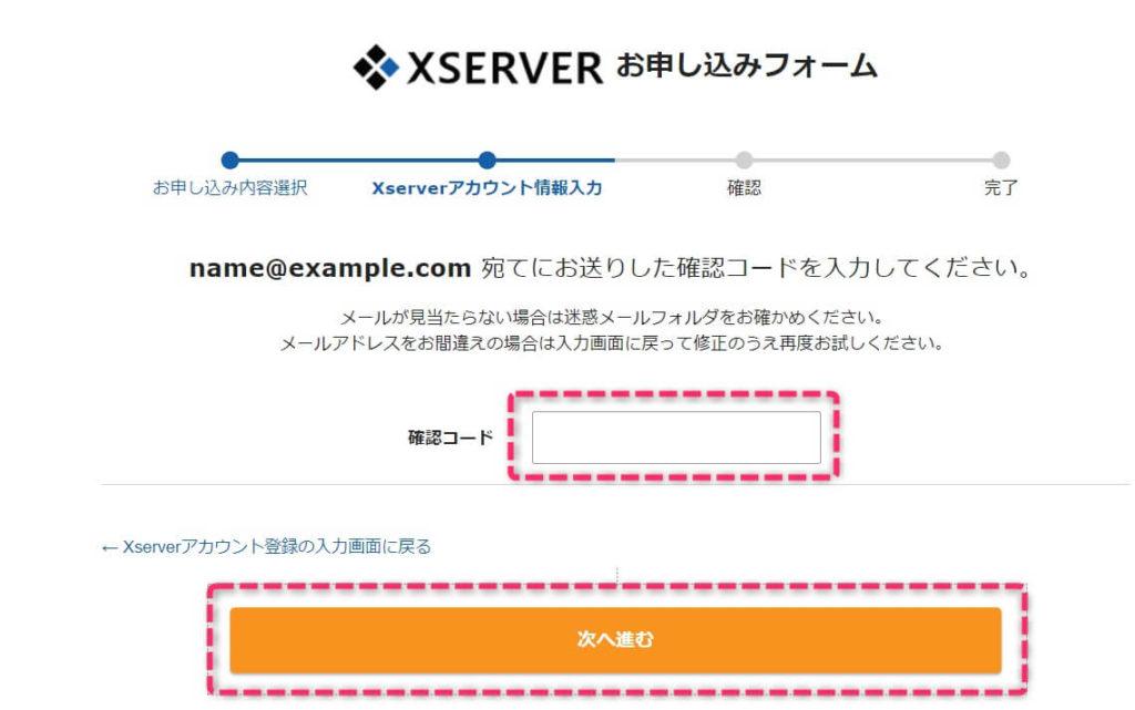 Xserver  申込フォーム 確認コード