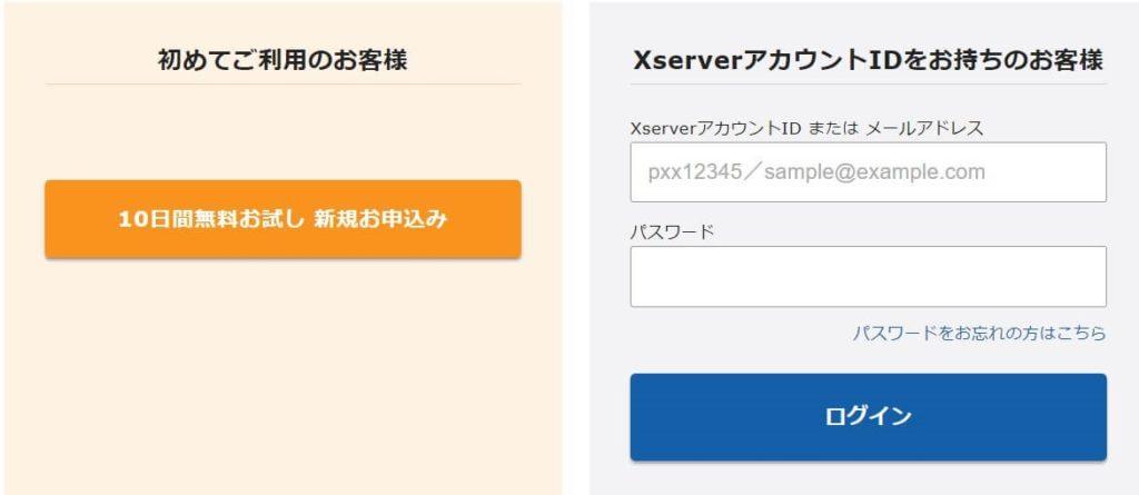 エックスサーバーならサーバー移転が超簡単!簡単移行ですぐ移行
