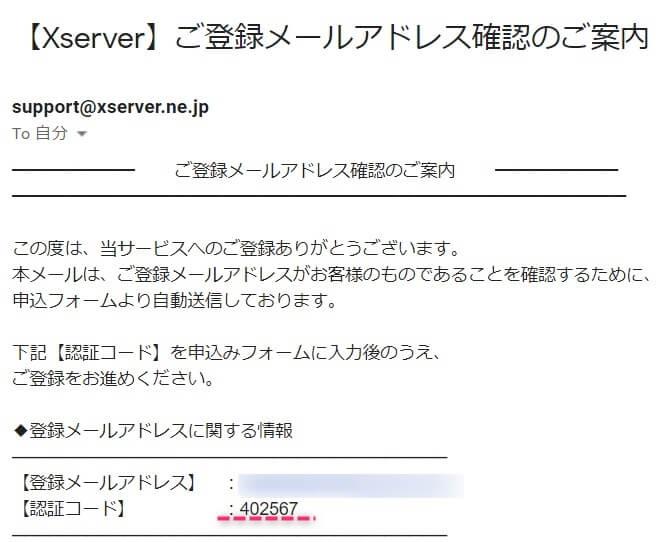 登録メールアドレス 認証コード