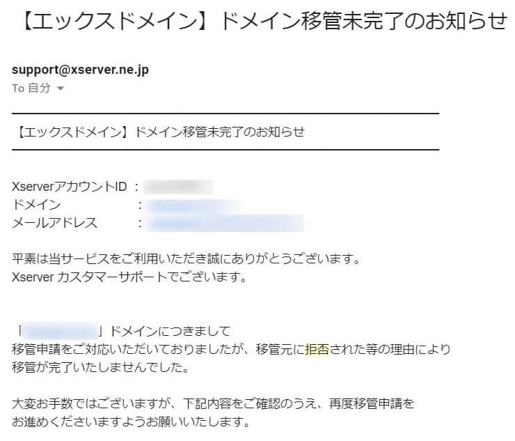 ドメイン移管未完了 拒否 メール