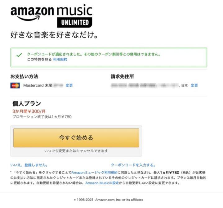 amazon music unlimited エコープラm ミュージック 登録方法