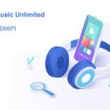 再登録限定3か月月額300円オファー出現!Amazon Music Unlimited