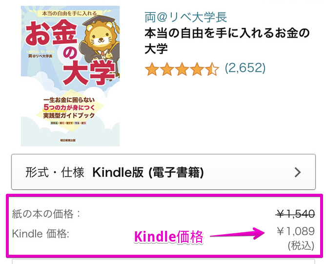 Kindle端末とFireタブレットのどっちもKindle本は安い