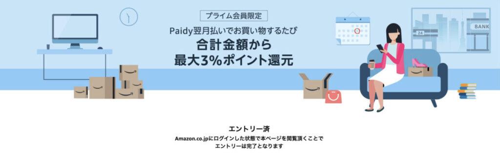 Paidy翌月払いで3%ポイント還元のキャンペーンエントリー