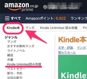 Kindle Unlimitedで読み放題の本を探す