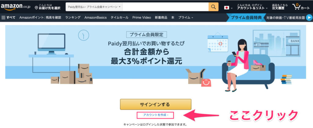 Amazon(アマゾン)のアカウント作成