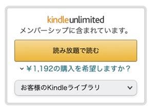Kindle Unlimitedメンバーシップ読み放題