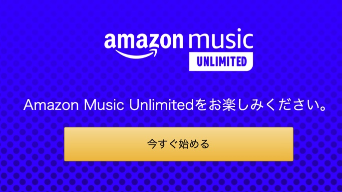 Amazon Music Unlimited Echoプラン エコープラン