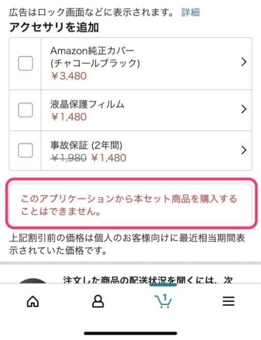 このアプリケーションから本セット商品を購入することはできません。