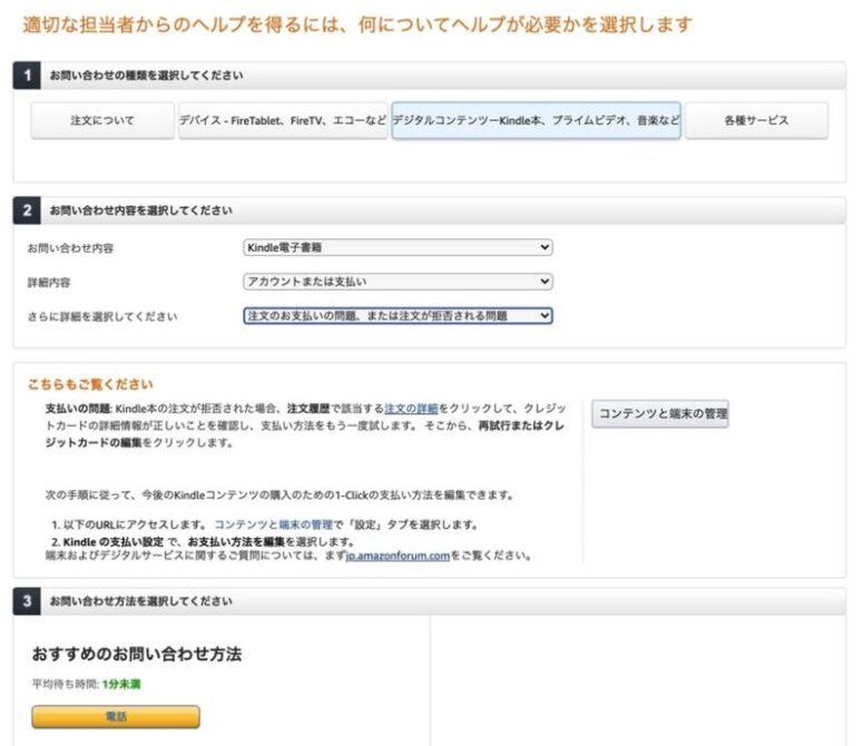 Amazon 電話サポート カスタマーセンター