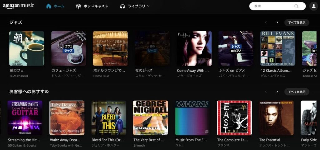 Amazon Music Unlimitedの画面に中