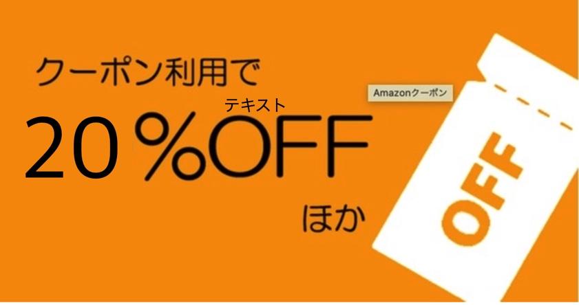 Amazon パントリー おすすめクーポン
