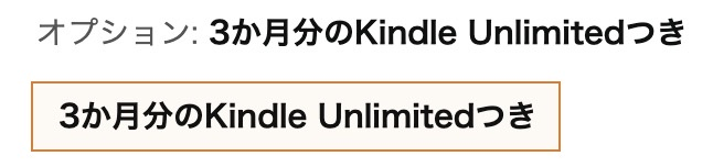 Kindle端末を買うと3ヶ月分のKindle Unlimitedつき