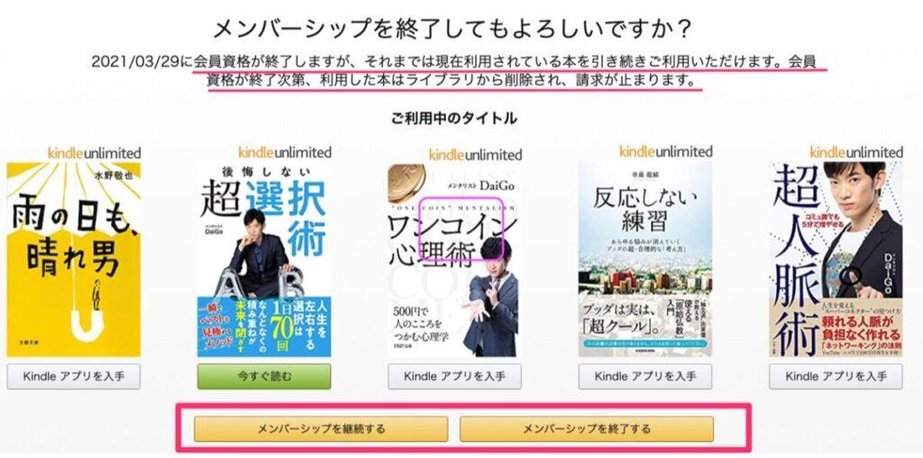 Kindle端末購入でUnlimitedが3ヵ月分無料キャンペーン メンバーシップを終了する