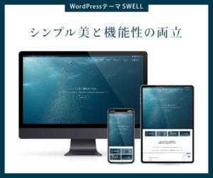ワードプレス wordpress テーマ