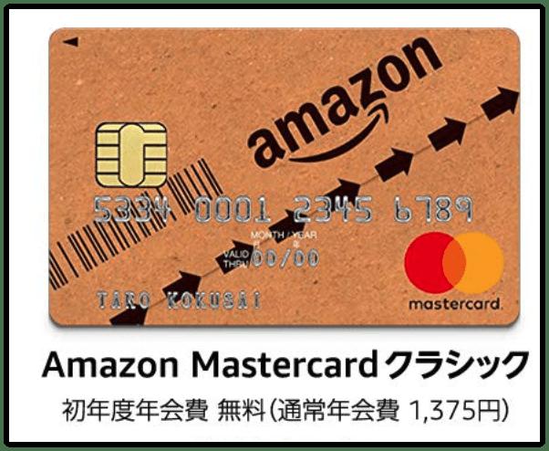 Amazon MasterCard クレジットカード