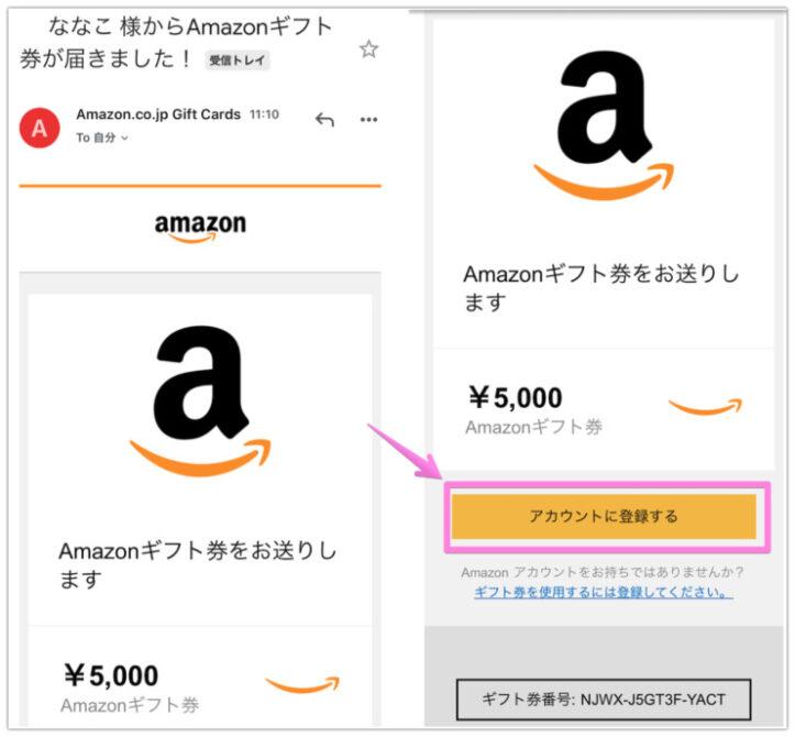 Amazonギフト券ネットでの購入方法 やり方