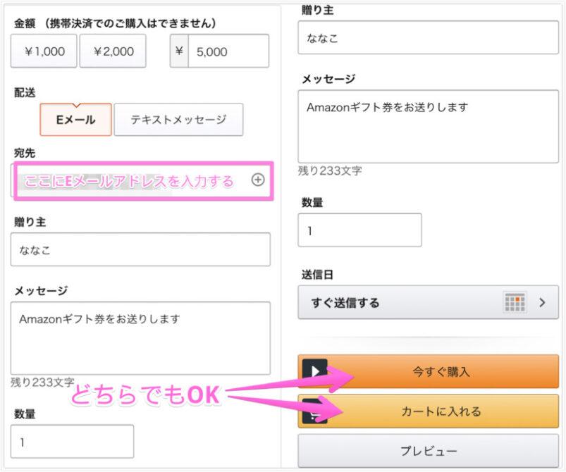 Amazonギフト券ネットで初回購入2,000円以上で200円