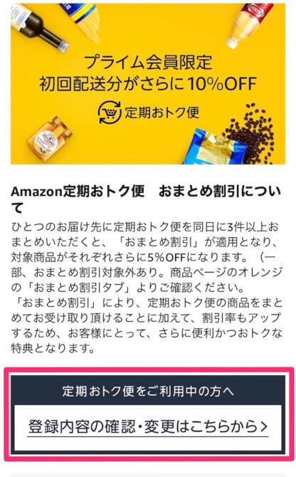 Amazon定期おトク便 解約方法
