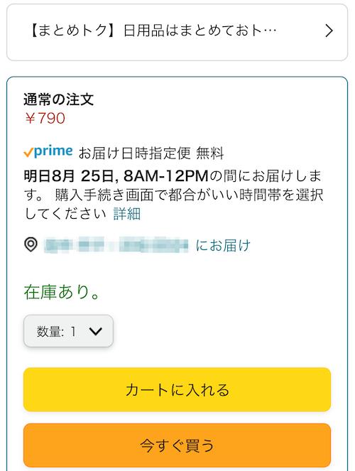 Amazon「定期おトク便」が目立って「通常の注文」がみつからない? 「通常の注文」がない