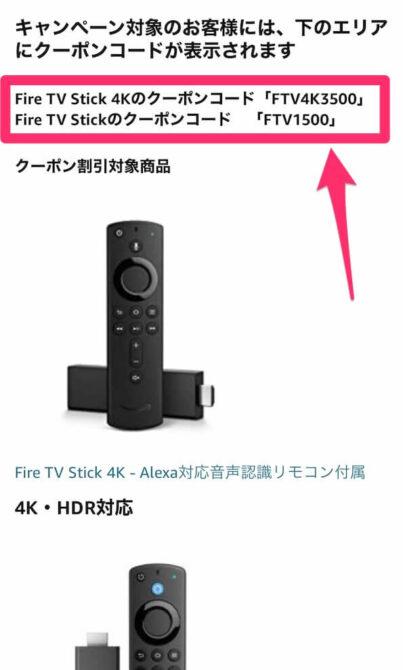 Fire TV Stick 4Kが50%OFFになるクーポンをコピーする
