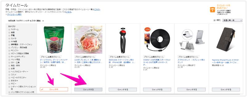 Amazonショッピングアプリの検索機能とウオッチリストの使い方